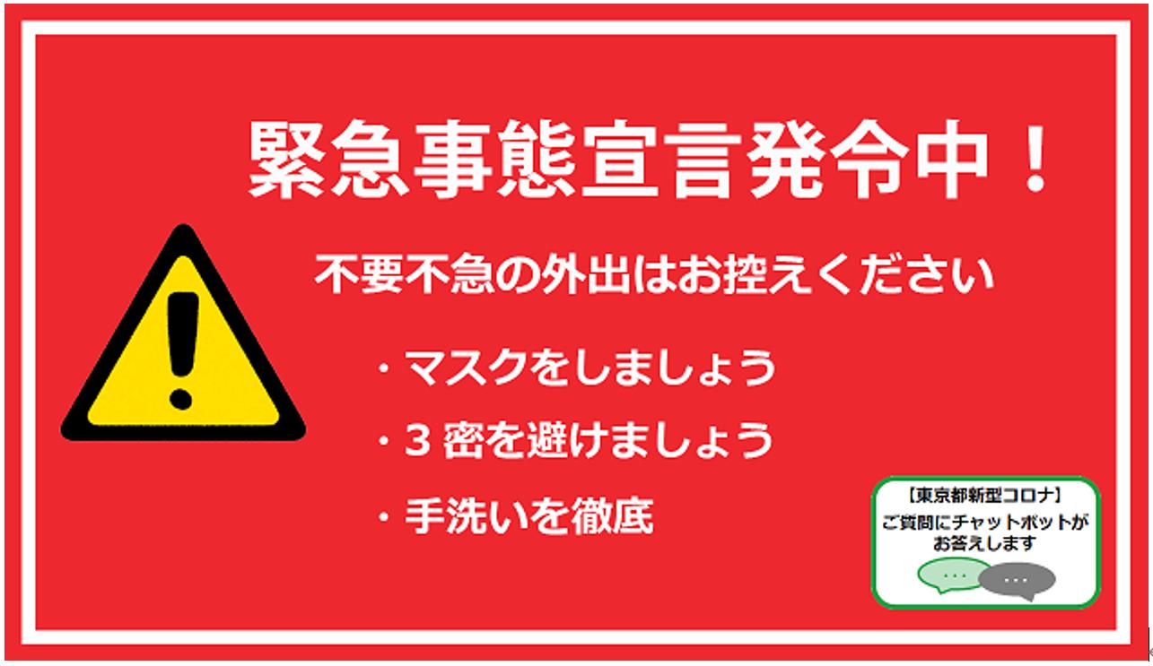 東京都 新型コロナ感染防止 緊急事態宣言